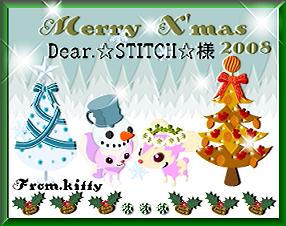 2008X'masカード11☆STITCH☆様.png