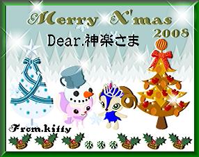 2008X'masカード12神楽様.png