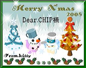 2008X'masカード13CHIP様.png