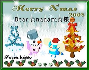 2008X'masカード15☆nanami☆様.png