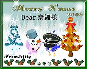 2008X'masカード16奈緒様.png