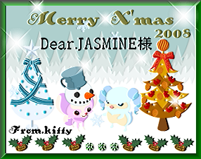 2008X'masカード17JASMINE様.png