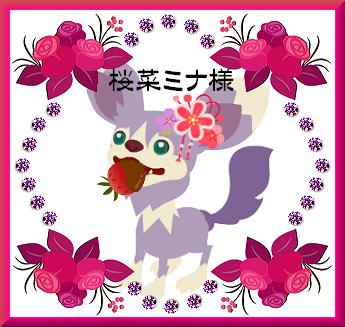 苺ちょこ食べる?No8桜菜ミナ様.PNG