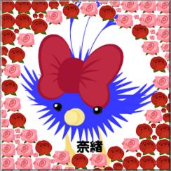薔薇薔薇①No13奈緒様.PNG