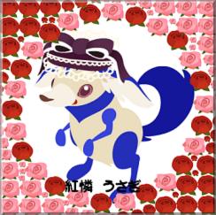 薔薇薔薇①No15紅憐 うさぎ様.PNG
