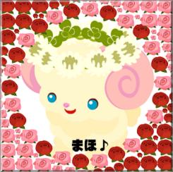 薔薇薔薇①No2まほ♪様.PNG