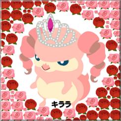薔薇薔薇①No9キララ様.PNG