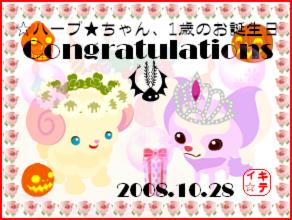 誕生日カード☆ハーブ★ちゃん.PNG