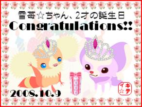 誕生日カード雪苺☆ちゃん.PNG
